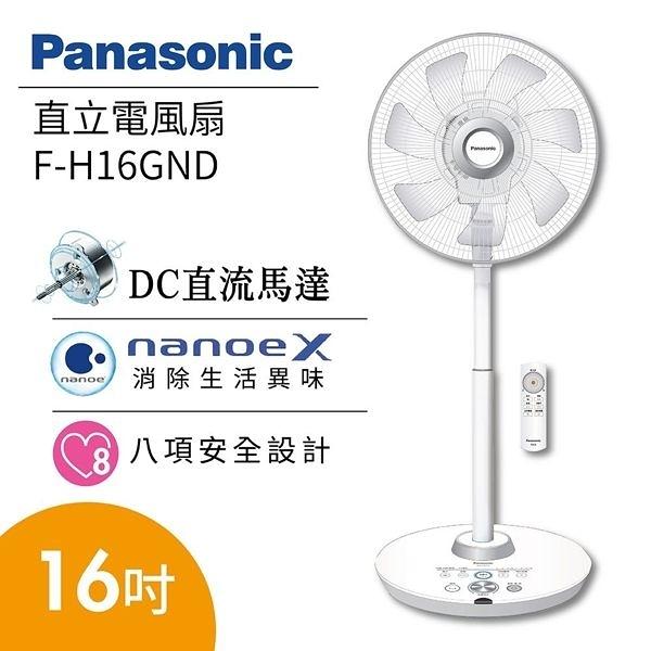 ★牌面品★『 Panasonic』國際牌16吋DC變頻立扇 F-H16GND **免運費**