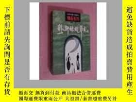 二手書博民逛書店罕見穆斯林的葬禮Y171567 霍達著 北京出版社;北京十月文藝