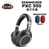 [贈無線滑鼠] SENNHEISER 森海 賽爾 PXC550 Wireless 耳罩式 藍芽無線 耳機 公司貨