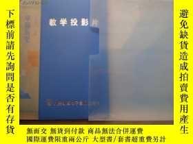 二手書博民逛書店教學投影片罕見(中國歷史、7年紀上冊、25頁50片Y10334
