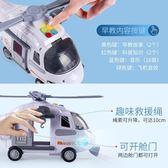 618大促兒童玩具飛機超大慣性仿真直升飛機男孩寶寶3歲音樂玩具車模型