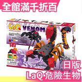 【小福部屋】日本 空運 LaQ 危險生物 立體3D 拼接積木 玩具 益智桌遊遊戲 交換禮物【新品上架】