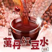 【愛上新鮮】(玻璃)特製萬丹微糖紅豆水2組(6瓶/組)