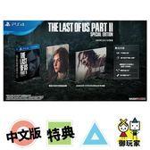 ★御玩家★預購 PS4 最後生還者 二部曲 中文特別版 2/21發售[P420378]需配合取消