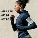 跑步手機臂包運動臂套男女蘋果華為防水汗戶外臂袋健身手腕包運動臂包