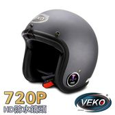 VEKO第二代隱裝式720P行車紀錄器+內建雙聲道藍芽通訊安全帽(DVS-MKII-EX+BTV-EX1雅光極鐵灰)