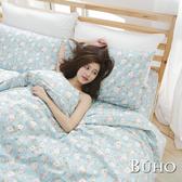 【BUHO】雙人加大三件式精梳純棉床包組(格拉斯香)