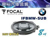 【FOCAL】BMW專用 8吋低音喇叭 IFBMW-SUB*法國原裝正公司貨