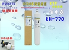 【巡航淨水】3M淨水器.KH濾頭共用KH-770.冷飲.餐飲家庭飲水機咖啡機濾水器製冰機過濾器貨號:6154