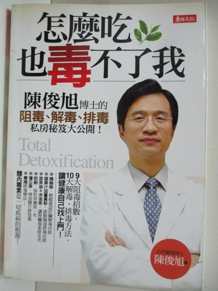 【書寶二手書T8/養生_BAT】怎麼吃也毒不了我_陳俊旭