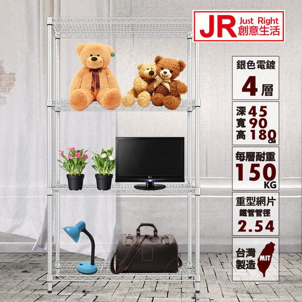 【JR創意生活】重型四層電鍍45X90X180cm 波浪架