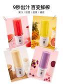 奧克斯榨汁機家用水果小型便攜式學生榨汁杯電動充電迷你炸果汁機  (橙子精品)