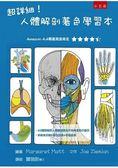 超詳細!人體解剖著色學習本