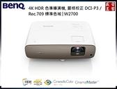 『盛昱音響』Benq W2700 4K HDR 色準導演機, 嚴格校正 DCI-P3 / Rec.709 『現貨可自取』