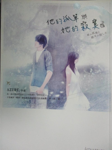 【書寶二手書T3/一般小說_G6D】他的孤單與她的寂寞_AZURE