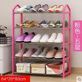 葛諾簡易鞋架組裝收納學生宿舍輕便鞋櫃經濟型現代簡約【5層時尚粉】