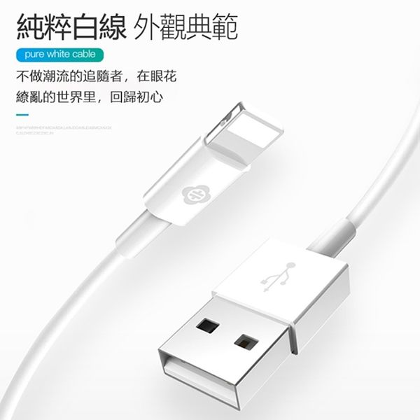 TOTU 耀系列 Lightning 數據線 2.1A快充套裝 雙面插 抗氧化 充電線 iPhone 傳輸線 (三入組)