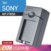@攝彩@佳美能 USB 隨身充電器 for SONY NP-FW50 行動電源 戶外充 (EXM 060)