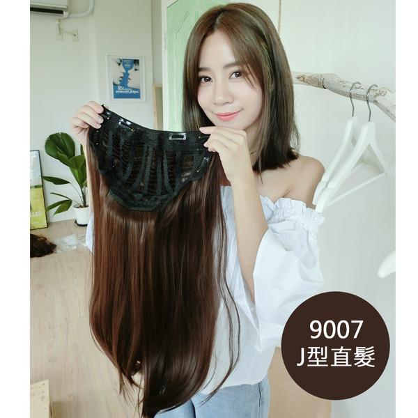 U型假髮 隱形髮片 仿真假髮 半罩假髮 免戴髮網 9007 26吋內彎長髮 魔髮樂