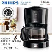褔利品★搶便宜【飛利浦 PHILIPS】美式咖啡壺(HD7450/20)