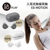 結帳再折 B&O PLAY E8 2.0 丹麥 入耳式無線耳機 E8-MOTION 台灣公司貨