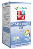 (特價88折) 營養密碼 UCⅡ+植萃葡萄糖胺 80錠 加贈力維康B群30錠  *維康