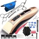 剃髮器 智感V3理髮器剃頭刀電推剪家用電...
