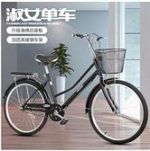 成人自行車24寸26寸男女通用單車老式復古車城市淑女車學生車 酷男精品館