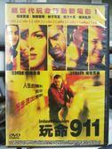 挖寶二手片-Y58-076-正版DVD-電影【玩命911】-柯林法洛 席尼莫菲