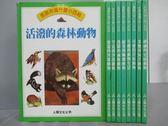 【書寶二手書T4/少年童書_REW】告訴你為什麼小百科-活潑的森林動物_悠遊的河流動物_9本合售