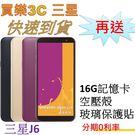 三星 Galaxy J6 手機,送 16G記憶卡+空壓殼+玻璃保護貼,分期0利率,samsung  J600