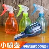 噴壺澆花氣壓式透明塑料小型噴水壺家用【聚寶屋】