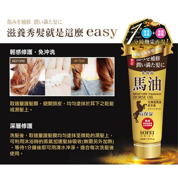 SOFEI 舒妃 北海道馬油強效保濕護髮膜 240ml