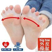 腳趾矯正器日本腳趾矯正器大拇指外翻矯正器腳趾重疊瑜伽分離器小腳趾矯正器 嬡孕哺