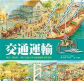 (二手書)時光博物館:交通運輸(中英文 2書+3CD)