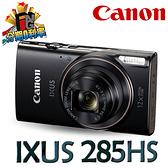 CANON IXUS 285 HS 平價消費型小相機 ((黑色)) 公司貨 12倍變焦 WIFI