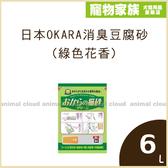 寵物家族-【4包免運組】日本OKARA消臭豆腐砂(綠色花香)6L