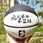 無兄弟不籃球學生創意個性籃球室內室外