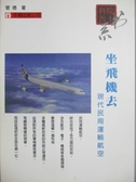 【書寶二手書T9/科學_MGX】坐飛機去-現代民用運輸航空_管德