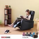 【RICHOME】♥CH1137♥《Kaitekina機能沙發-5色》美甲美睫椅 單人沙發 沙發床 躺椅