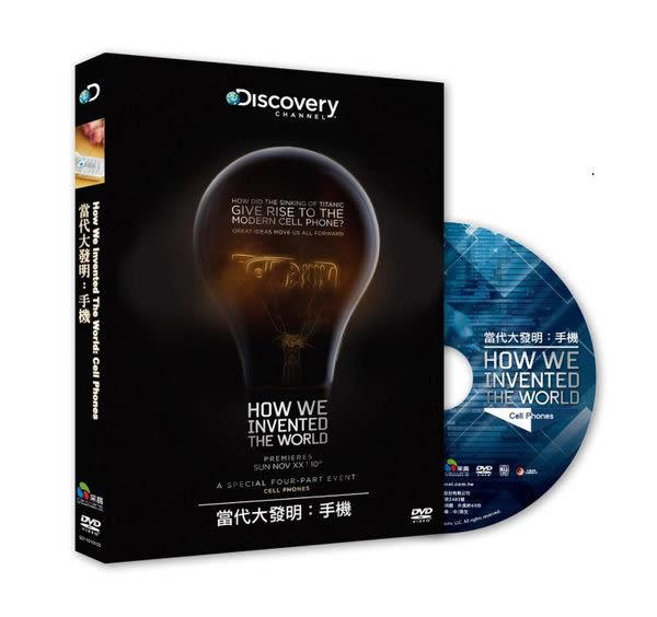 當代大發明:手機 DVD Discovery (購潮8)