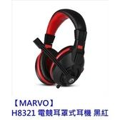 MARVO 電競有線耳機 【MV-H8321-KR】 立體聲 耳罩式耳機 符合人體工學 可伸縮頭戴 新風尚潮流