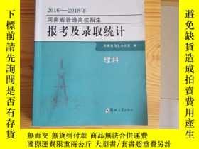 二手書博民逛書店2016—2018年河南省普通高校招生報考及錄取統計罕見理科Y2