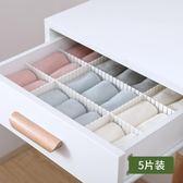 抽屜隔板自由組合格子伸縮隔斷櫃子diy襪子收納整理分隔分層-享家生活館 IGO