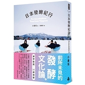 日本發酵紀行