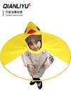 兒童飛碟雨衣斗篷式帽透明男童女童...