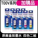 EPSON T00V 四色二組 原廠盒裝