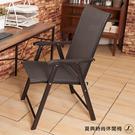 莫典時尚休閒椅【JL精品工坊】涼椅 躺椅 折合椅 休閒椅 編織椅 沙灘椅