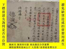二手書博民逛書店罕見古代日本僧人戒牒一張,有德演畫押及鈐印,珍貴Y73122