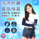 【衣襪酷】吸濕排汗 冰涼 防曬 袖套《露指設計》台灣製 NAVI WEAR